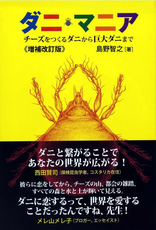 『ダニ・マニア チーズをつくるダニから巨大ダニまで〈増補改訂版〉』(八坂書房)