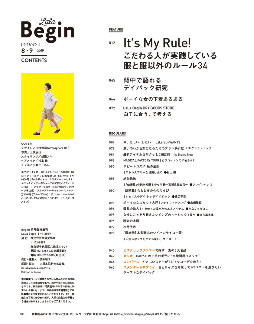 Lala Begin[ララビギン]8・9 2019 目次