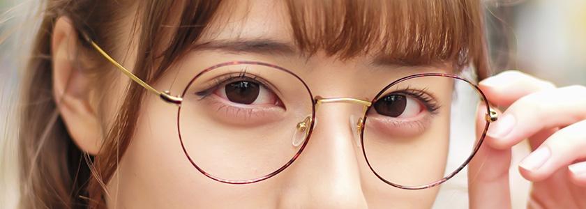 彼女がそれを外したとき…… お眼鏡にかないまくり女子