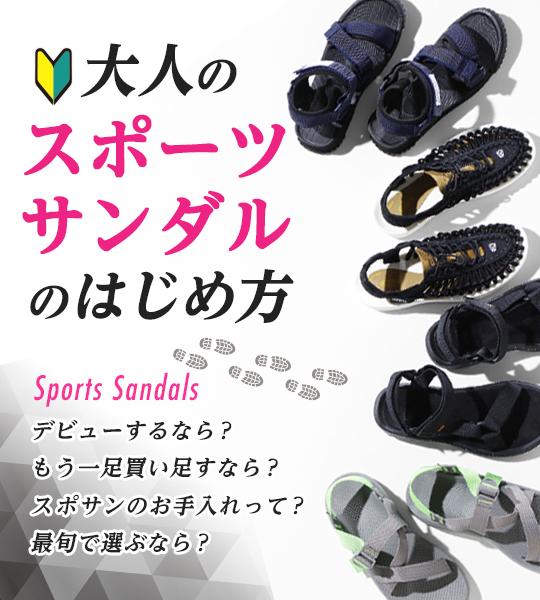 スポーツサンダル初心者は4大定番ブランドの名作モデルが◎!