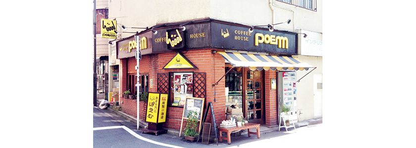 昭和の佇まいが残る喫茶店 ぽえむ