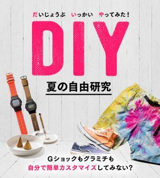 DIY 夏の自由研究(だいじょうぶ いっかい やってみた!)