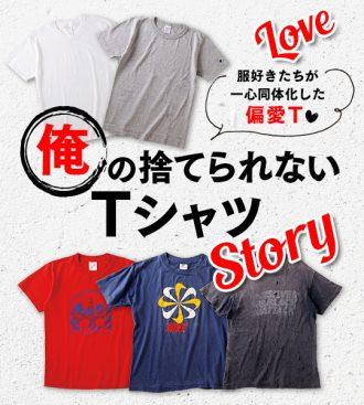 俺の捨てられないTシャツストーリー