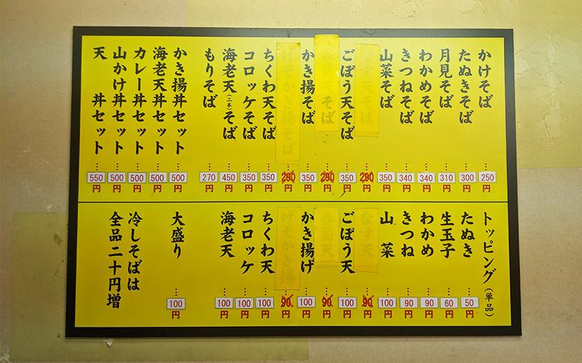 亀島のメニュー表