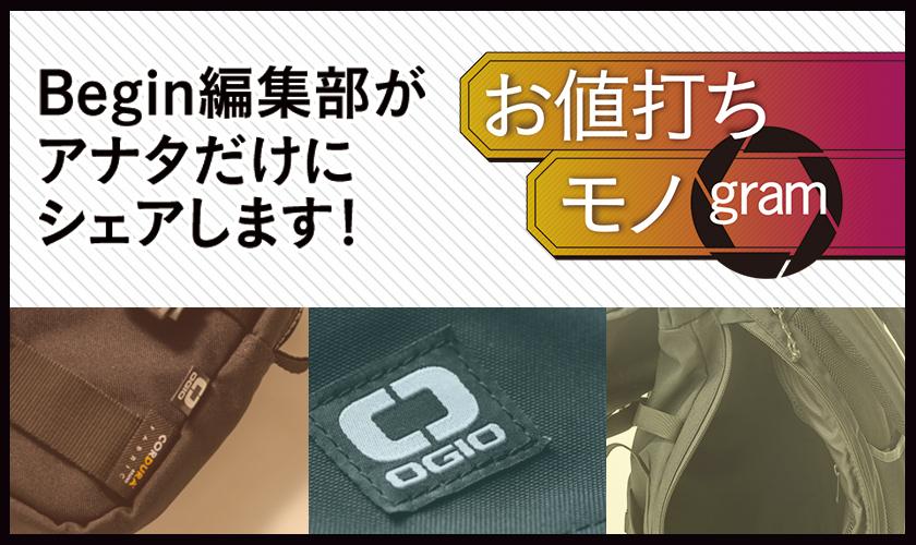 お値打ちモノグラムTOP OGOI オジオ
