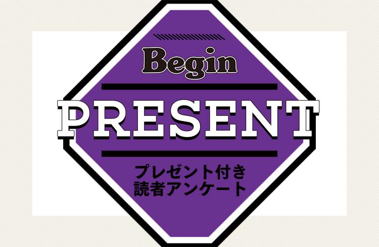 Begin 読者アンケート・プレゼント 10月号