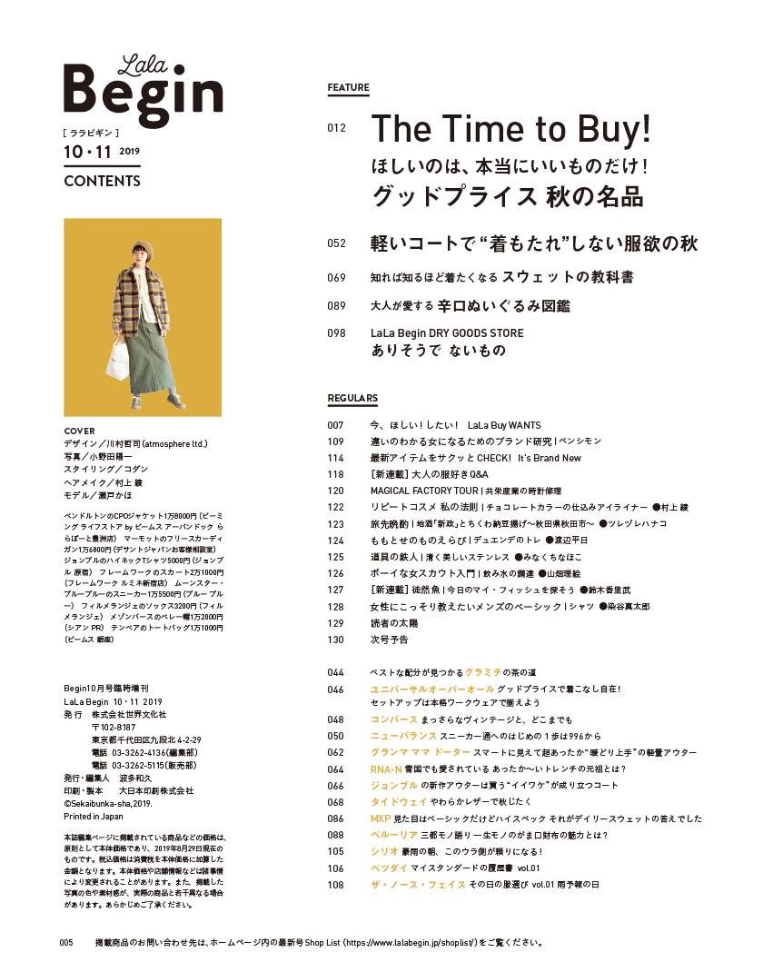Lala Begin[ララビギン]10・11 2019 目次