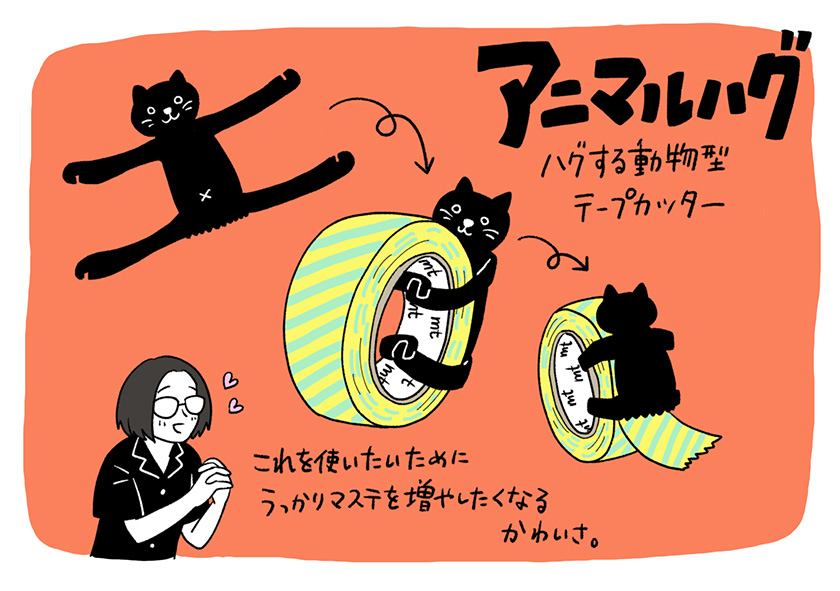 スガイワールド アニマルハグ【文房具グルメvol.8】