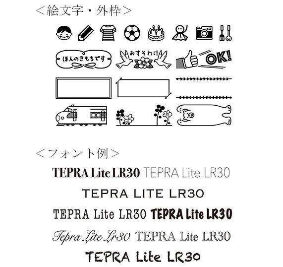 キングジムのテプラ ライト LR30のフォント例