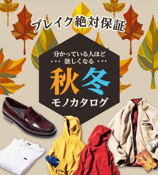 カナダフリース「アルタス」が日本で必ず流行る!