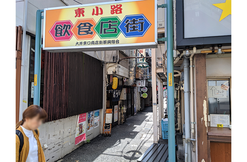 東小路 飲食店街の入り口