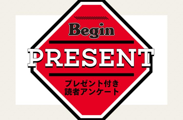 Begin 読者アンケート・プレゼント 8月号