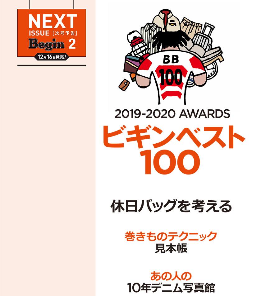 2020年1月号 次号予告(× 0.9)