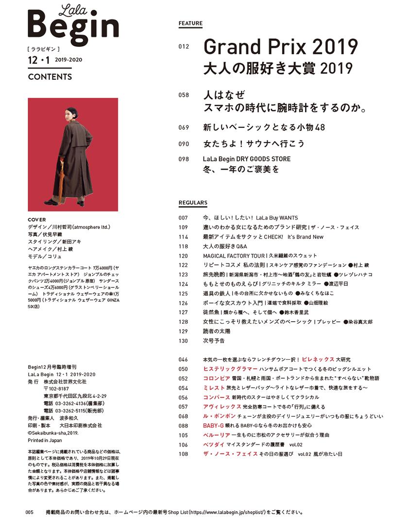 Lala Begin[ララビギン]12・1 2019-2020 目次