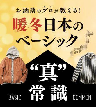 """暖冬日本のベーシック服・""""真""""常識"""