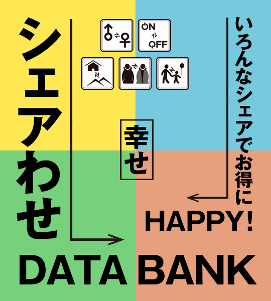 シェアわ(幸)せデータバンク