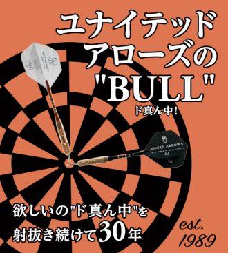 """ユナイテッドアローズの""""BULL"""""""