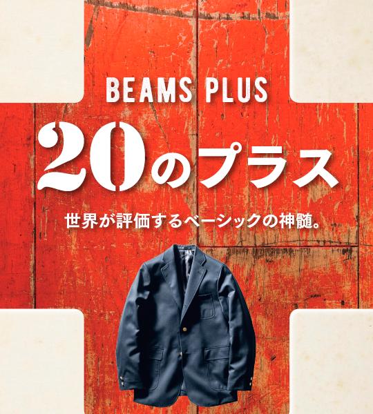 BEAMS PLUS 20のプラス