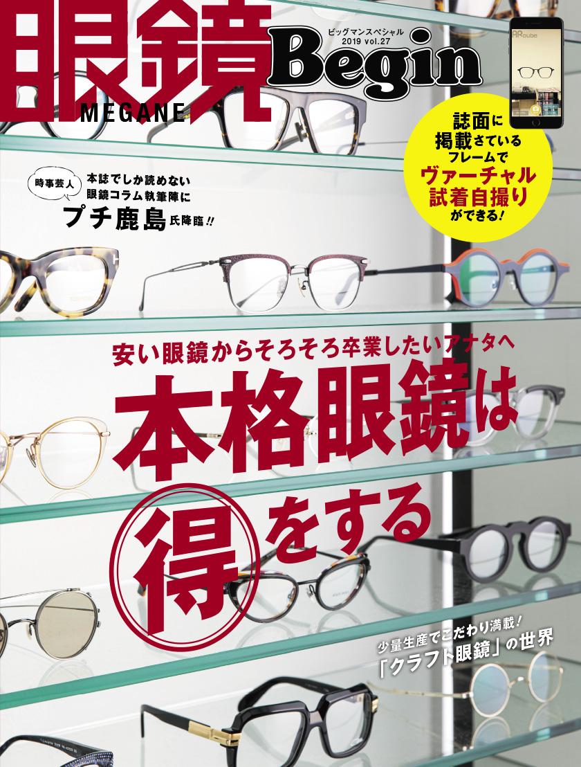 眼鏡Begin 2019 vol.27
