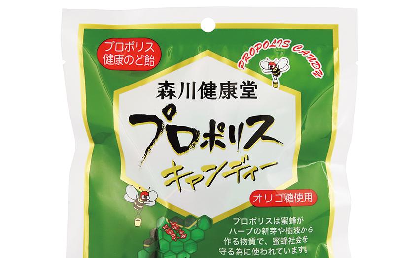 森川健康堂 プロポリスキャンディー