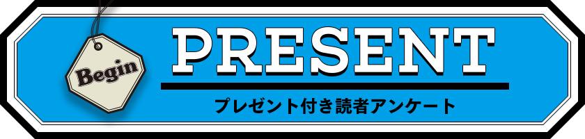 Begin 読者アンケート・プレゼント 2020年4月号