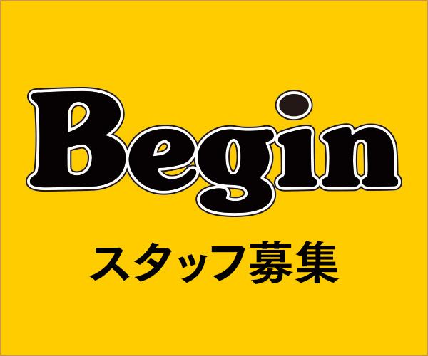 Beginのスタッフを募集します!