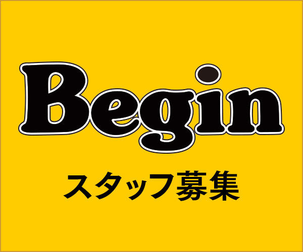 Beginのスタッフ(正社員・契約社員)を募集します!