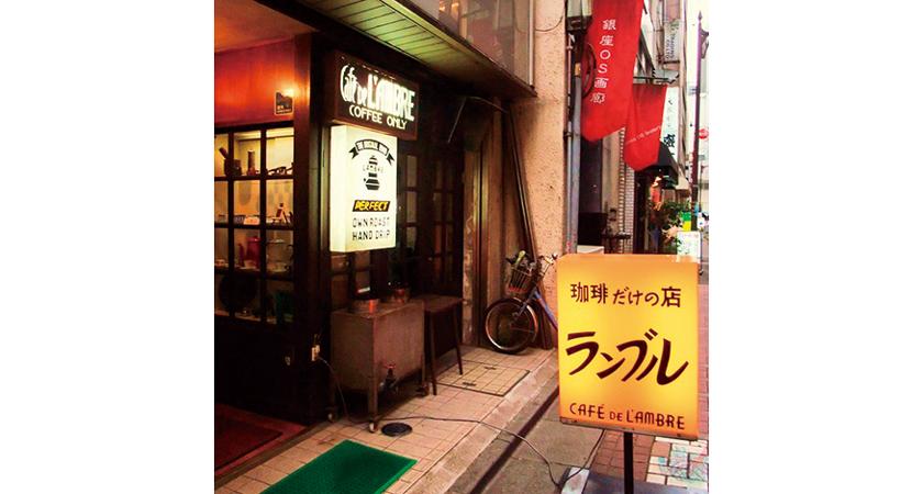 銀座の名店カフェ・ド・ランブル