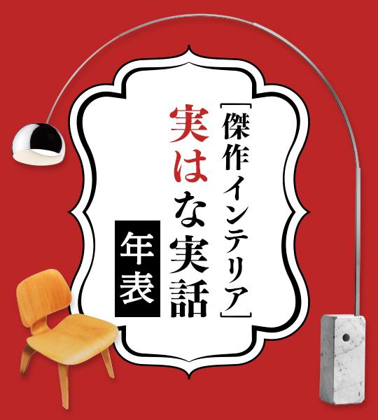 """傑作インテリアの""""実は""""な実話年表"""