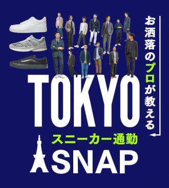 TOKYOスニーカー通勤SNAP