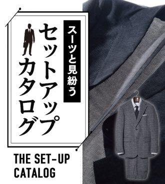 スーツと見紛うセットアップカタログ
