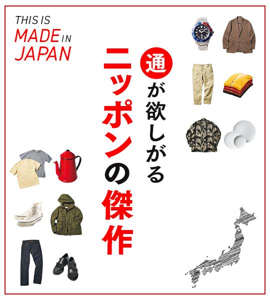 今、欲しい雑貨・小物の最新ジャパン・メイド【関東・中部編】