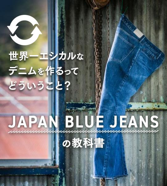 JAPAN BLUE JEANS[ジャパンブルージーンズ]の教科書