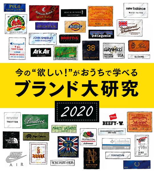 ブランド大研究2020