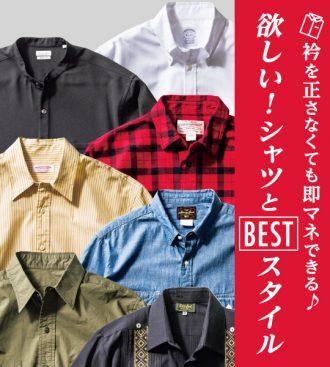 欲しい!シャツとBESTスタイル