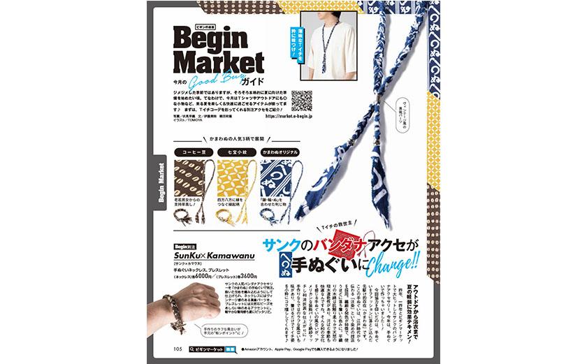 This month's Begin Market