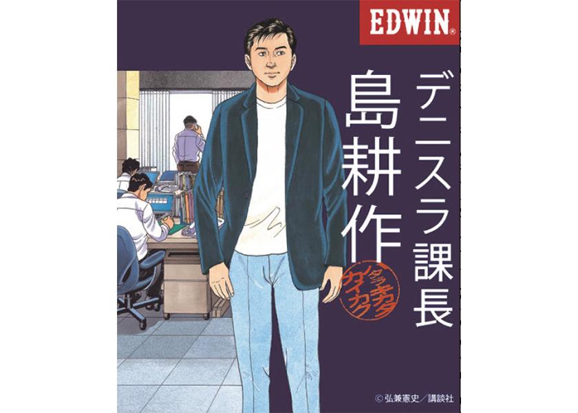 EDWIN エドウィン デニスラ