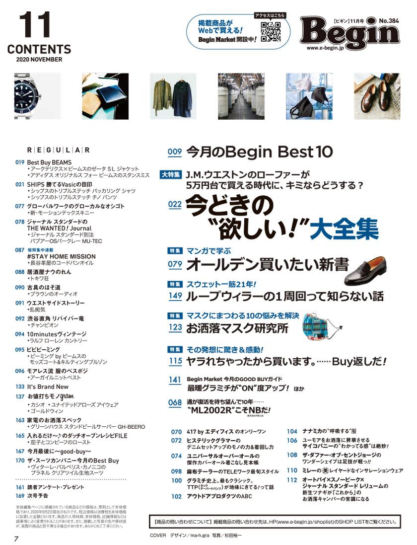 Begin11月号目次