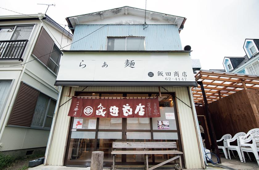 神奈川県足柄市 らぁ麺 飯田商店