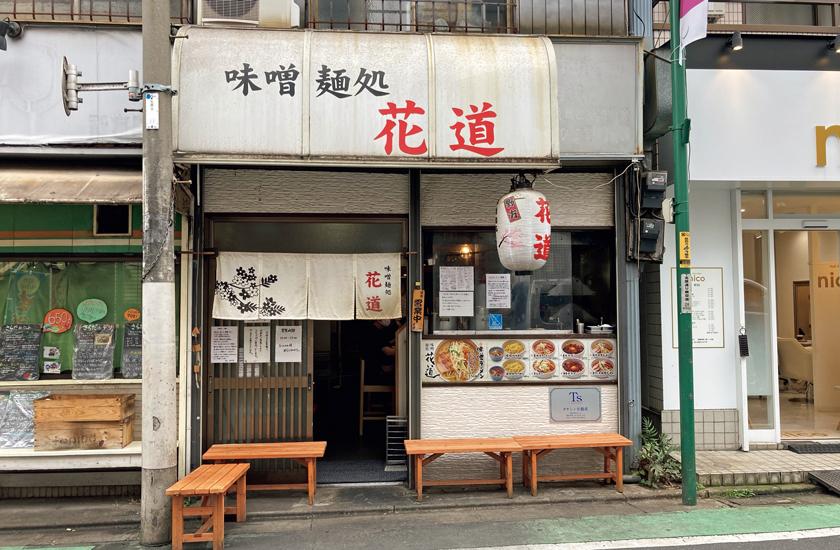 東京都中野区 味噌麺処 花道
