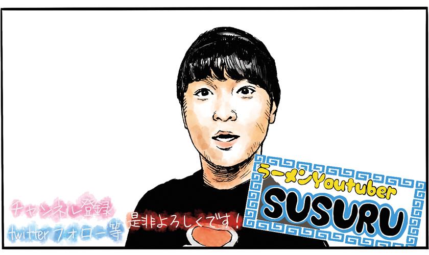 初のラーメンユーチューバー SUSURU.TV