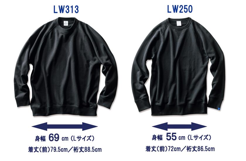 LOOPWHEELER ループウィラー LW313 LW250