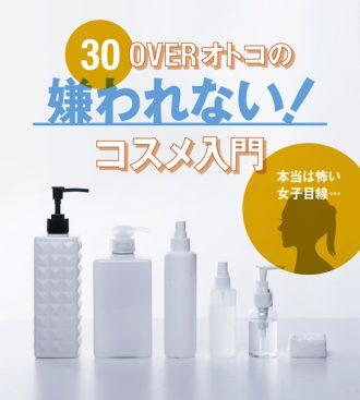 "30overオトコの""嫌われない!""コスメ入門"