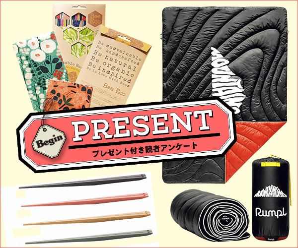Begin 読者アンケート・プレゼント 1月号