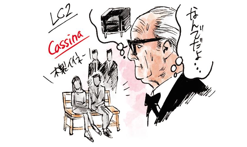 Cassina カッシーナ LC2