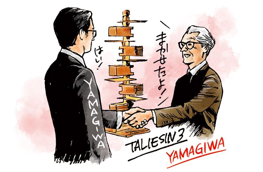 ヤマギワ YAMAGIWA タリアセン3