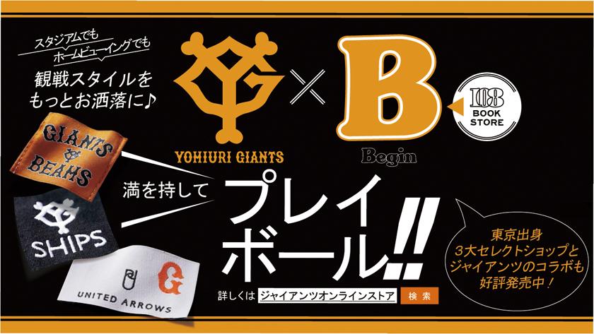 YOMIURI GIANTS×Begin 読売ジャイアンツ×ビギン 108ブックストア