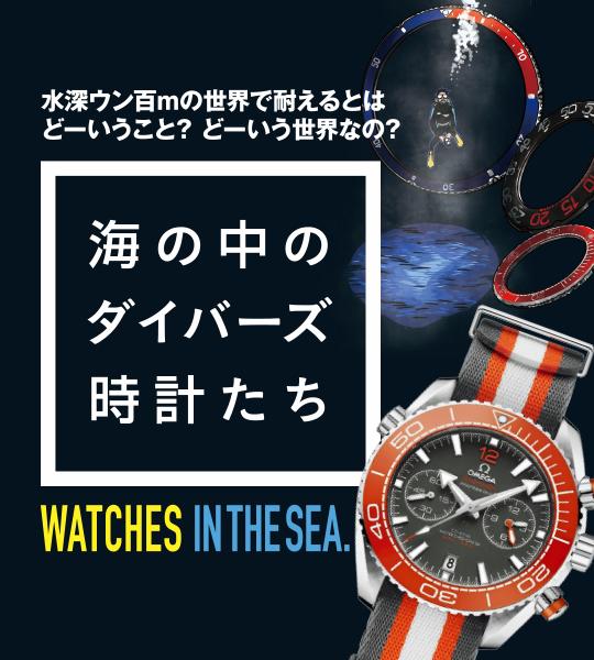 海の中のダイバーズ時計たち