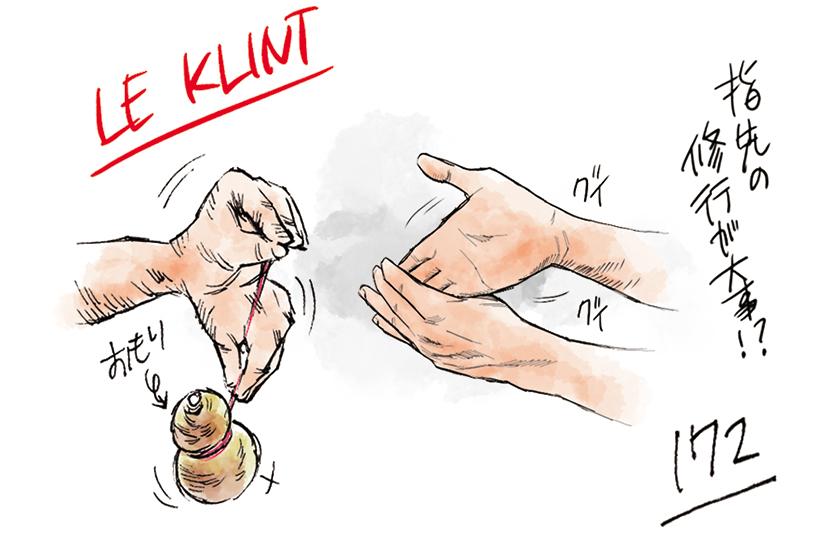 LE KLINT レ・クリント 172