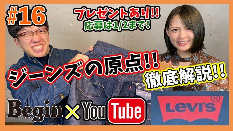 公式Youtubeチャンネル「BeginTube」【第1回  ニューバランスって何が凄いの?】